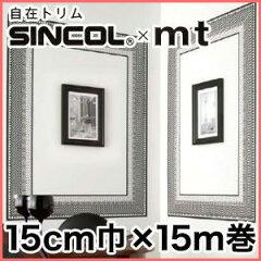 【マスキングテープ】自在トリム SINCOL + mt 額縁風 マスキングテープ 15cm巾×…
