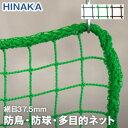 リスタで買える「【ネット 網】【オーダー3,850円〜】防鳥・防球・多目的ネット 網目37.5mm (糸の太さ2.4mm) ポリエチレン製 HD-BN35__hd_bn35」の画像です。価格は1円になります。