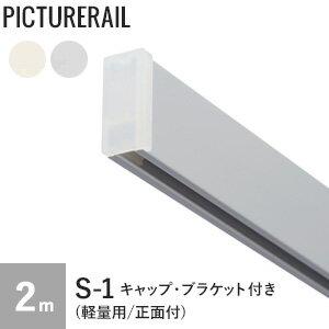 【ピクチャーレール】TOSO ピ...