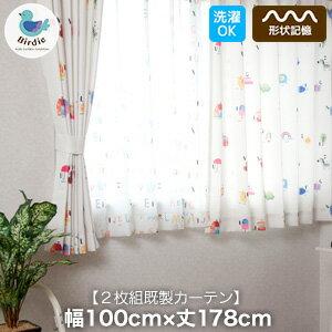【カーテン】キッズカーテン Birdieシリーズ ことばのもりカーテン 【いろんなもののなまえMIX】 形状記憶 既製カーテン2枚組 幅100cm×丈178cm__uni-07-178