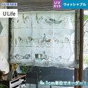 【カーテン】【オーダー21,252円〜】オーダーカーテン スミノエ U Life (ユーライフ) U ...