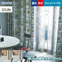 【カーテン】【オーダー8,327円〜】オーダーカーテン スミノエ U Life (ユーライフ) UD ...