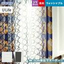 【カーテン】【オーダー9,614円〜】オーダーカーテン スミノエ U Life (ユーライフ) UD ...
