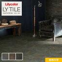 【フロアタイル】リリカラ エルワイタイル (ストーン) オキサイド 457.2×457.2×2.5mm 枚売り可*LYT83757 LYT83758 LYT83759