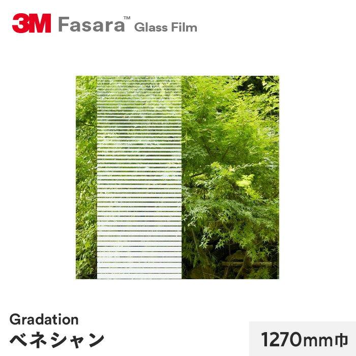 エクステリア・ガーデンファニチャー, 日よけ・シェード 3M 1270mmsh2fgvn-1270
