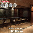 【窓ガラスフィルム】ガラスフィルム 窓の保護や目隠しに リリカラ Digital DECO Japanese Art 組格子 巾118cm クリアタイプ*D8056 D8057 D8058 D8059__li-g-