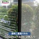 【窓ガラスフィルム】透明二重窓パネル 明和グラビア GNP-1002 100cm×73cm・2枚入り__gnp-1002