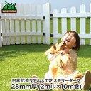 【人工芝】つぶれにくい!形状記憶リアル人工芝 メモリーターフ 28mm (2m×10m)__mt28-0210