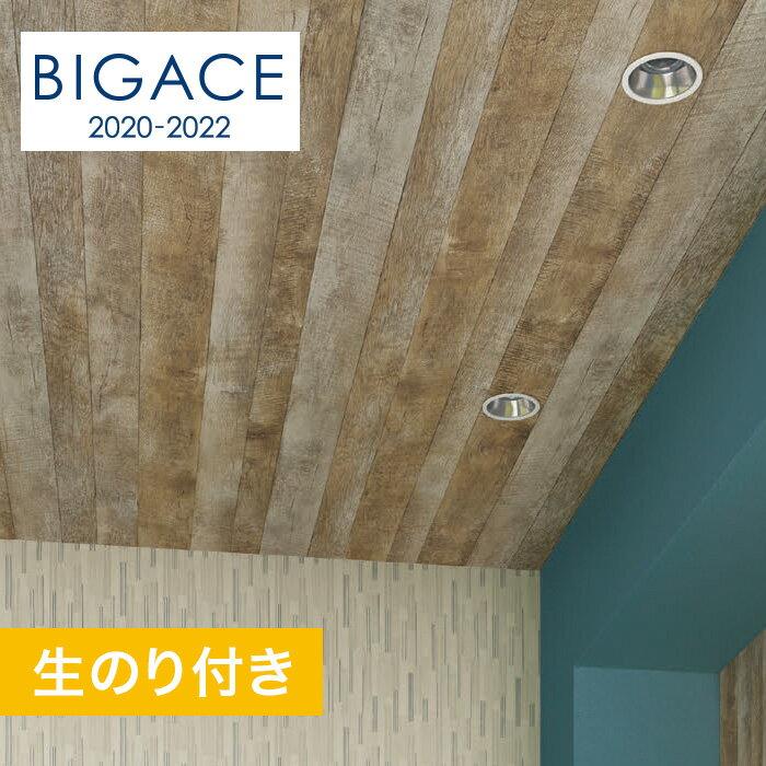 【壁紙】【のり付き壁紙】シンコール BIGACE 木目調 BA5075__ba5075