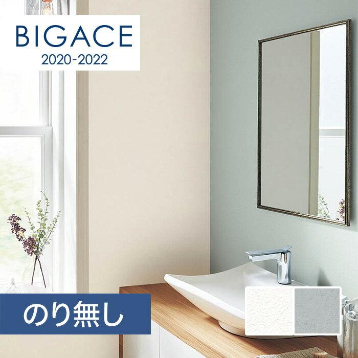 壁紙・装飾フィルム, 壁紙  BIGACE BA5507BA5508BA5507 BA5508n