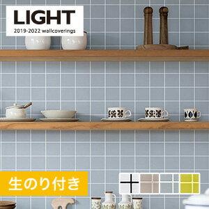 【壁紙】クロス【のり付き壁紙】リリカラライト [BASIC+Nagomi] LL-5001〜5004 2019-2022*LL-5001 LL-5002 LL-5003 LL-5004