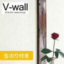 【壁紙】【のり付き壁紙】リリカラ V-wall 石目調 LV-1332__lv-1332