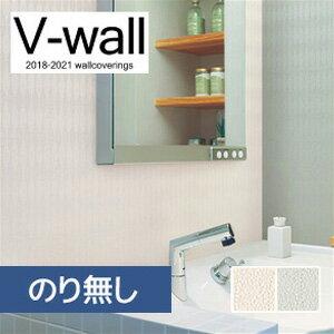 壁紙・装飾フィルム, 壁紙  V-wall LV-1484-1485LV-1484 LV-1485n