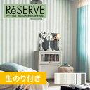 【壁紙】【のり付き壁紙】サンゲツ Reserve ポップ調 RE-7994〜RE-7996*RE-7994 RE-7995 RE-7996