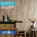 【壁紙】【のり無し壁紙】サンゲツ Reserve 2020-2022.5 [木目] RE51315__nre51315