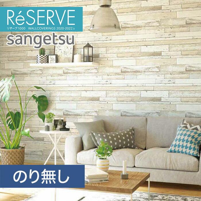 【壁紙】クロス【のり無し壁紙】サンゲツ Reserve 2020-2022.5 [木目] RE51332__nre51332