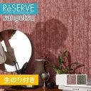【壁紙】【のり付き壁紙】サンゲツ Reserve 2020-2022.5 [process#100] RE51022-RE51024*RE51022 RE51023 RE51024