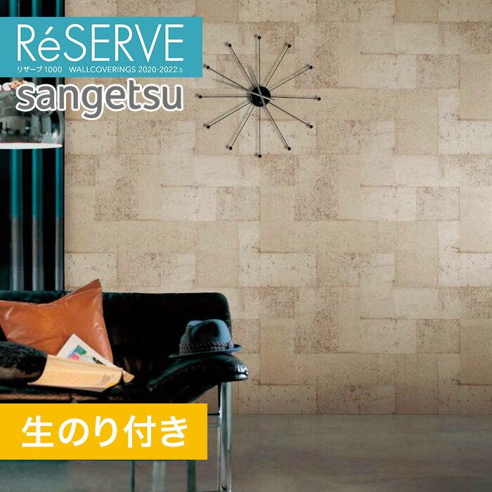 【壁紙】【のり付き壁紙】サンゲツ Reserve 2020-2022.5 [コンクリート] RE51303__re51303