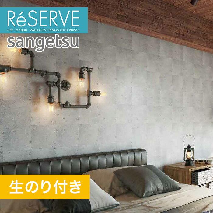 壁紙・装飾フィルム, 壁紙  Reserve 2020-2022.5 RE51305re51305