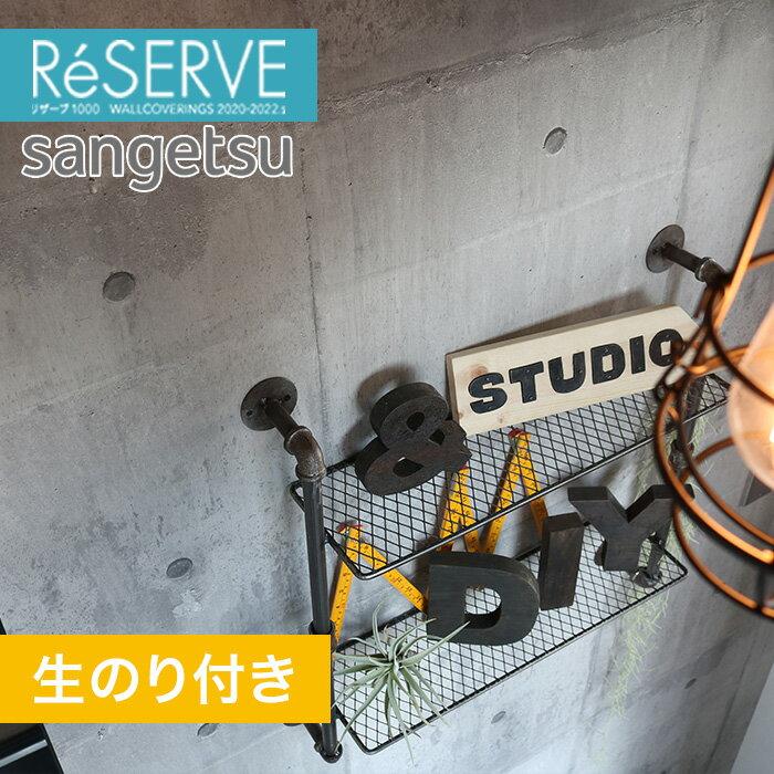 【壁紙】クロス【のり付き壁紙】サンゲツ Reserve 2020-2022.5 [コンクリート] RE51307__re51307