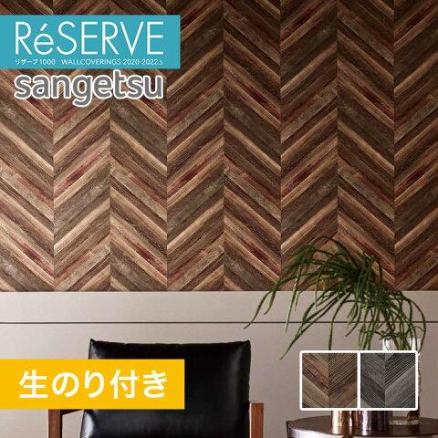 【壁紙】【のり付き壁紙】サンゲツ Reserve 2020-2022.5 [木目] RE51312-RE51313*RE51312 RE51313