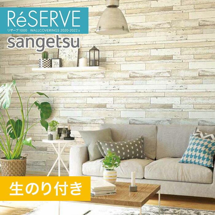 【壁紙】【のり付き壁紙】サンゲツ Reserve 2020-2022.5 [木目] RE51332__re51332