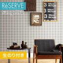 【壁紙】【のり付き壁紙】サンゲツ Reserve 2020-2022.5 [ジオメトリック] RE51380__re51380