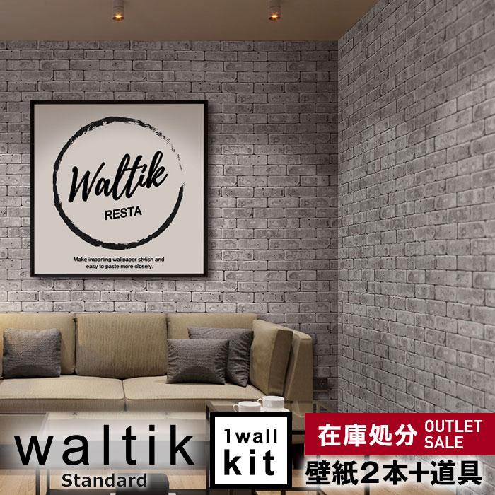 壁紙・装飾フィルム, 壁紙 DIY waltik2 53cm10m Stone Brickwaltik-st-fu07