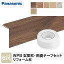 【框】Panasonic リフォーム框 WPBリフォーム框(