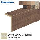 【框】Panasonic アーキスペックリフォーム框 6尺