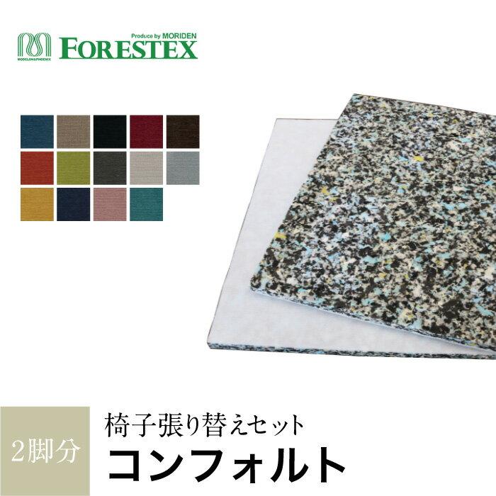 アクセサリー・パーツ, 椅子 FORESTEX (137cm) 1m 2I-LABK-LAm-ure-13364
