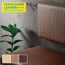 【ビニールレザー】椅子張り生地 シンコール ミース (幅122cm...