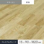 【無垢フローリング】ナラ ユニ 塗装 無垢フローリング 90 A(プレミアムグレード)__mkf001