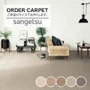 リスタで買える「【オーダーカーペット】【44円〜】サンゲツ ロールカーペット 【サンナチュラル】 サイズオーダー__ocsa-nar」の画像です。価格は1円になります。