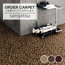 リスタで買える「【オーダーカーペット】【23円〜】サンゲツ ロールカーペット 【サンプランタ】 サイズオーダー__ocsa-ptr」の画像です。価格は1円になります。