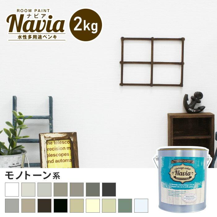 【ペンキ 塗料】壁紙にも塗れる 水性多用途ペンキ ROOM PAINT Navia モノトーン系 2kg*NA-037-2/NA-118-2