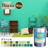 【ペンキ 塗料】壁紙にも塗れる 水性多用途ペンキ ROOM PAINT Navia グリーン系 4kg*NA-086-4/NA-011-4