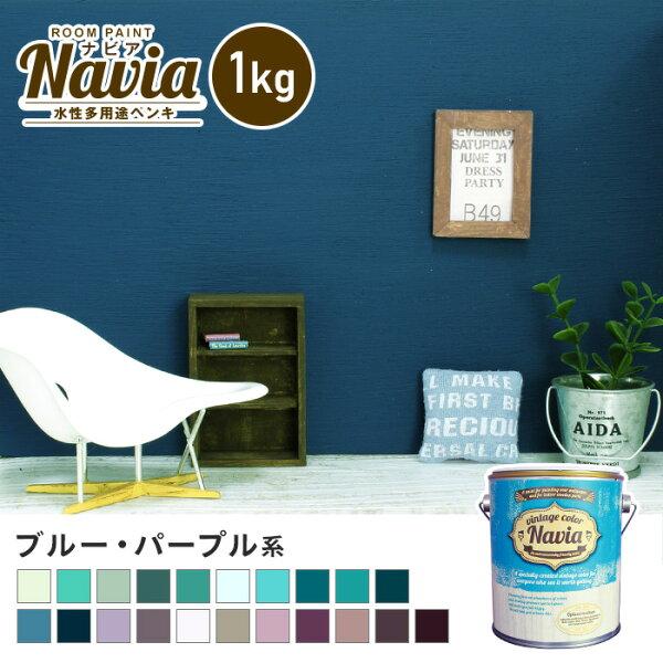 ペンキ塗料 壁紙にも塗れる水性多用途ペンキROOMPAINTNaviaブルー・パープル系1kg*NA-104-1/NA-030