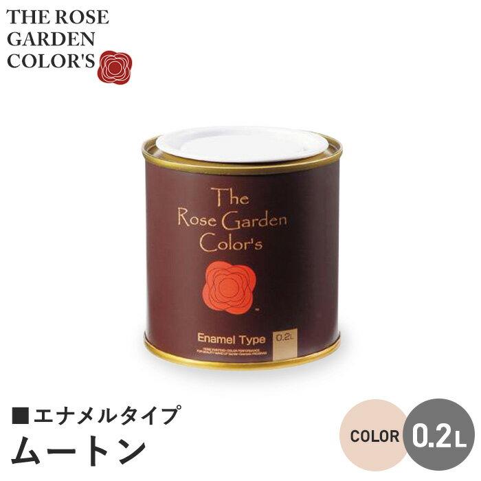 【塗料 ペンキ】ローズガーデンカラーズ エナメルタイプ 0.2L ムートン__rgc542121