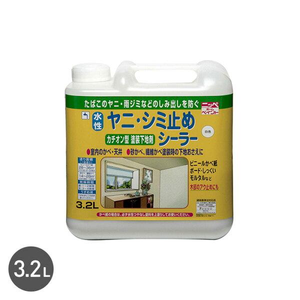 塗料 屋内におすすめ 水性ヤニ・シミ止めシーラー3.2Lsyss-s32__syss-s32