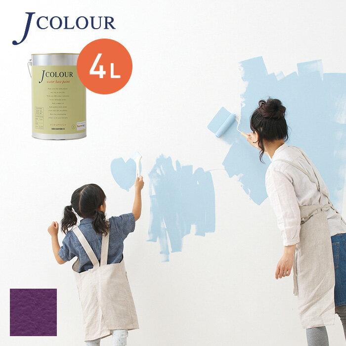 【塗料 ペンキ】壁紙の上から塗れる人にやさしい水性ペイントJカラー 4L ダリアパープル Vl-1a__vl-1a400