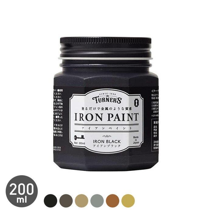 【塗料】塗るだけで金属のような質感 アイアンペイント 200ml*IBL IBR AG AS AB LG__tu-iron-20-