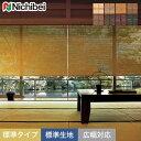 【ロールスクリーン】【オーダー23,590円〜】【UVカット90%以上】ニチベイ ロールスクリーン ソフィー 長月(竹経木) 標準タイプ すだれ調 広幅対応OK__roll-nichibei-048 1