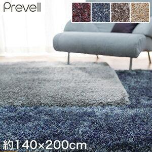 【ラグカーペット】Prevell 高級ラグカーペット ラッツ 140×200cm*BUR BLU GRA BEI__cp1407-140-200