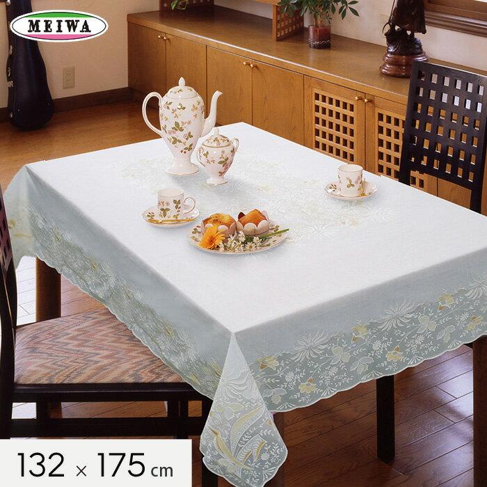 配膳用品・キッチンファブリック, テーブルクロス  132cm175cmmg-tc008-ar