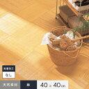 【タイルカーペット】天然素材 タイルカーペット 籐タイル普及品(粘着加工なし) RT-40AN 40cm角__rt-40an
