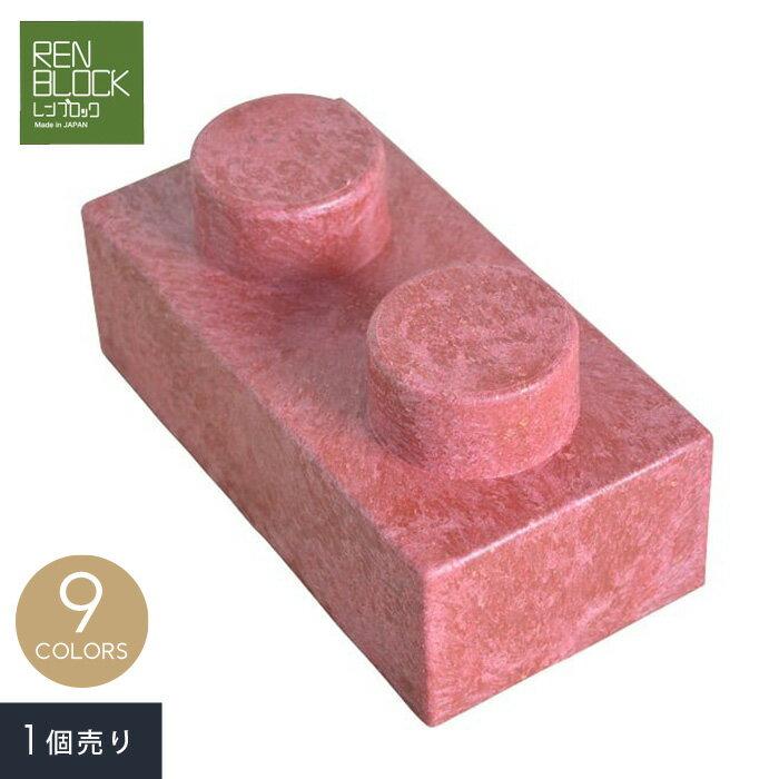 【エクステリア】レンブロック 単品 (1個売り)*RED BRI WIN BEN BEI WHI GRA BRO BLA__renb-