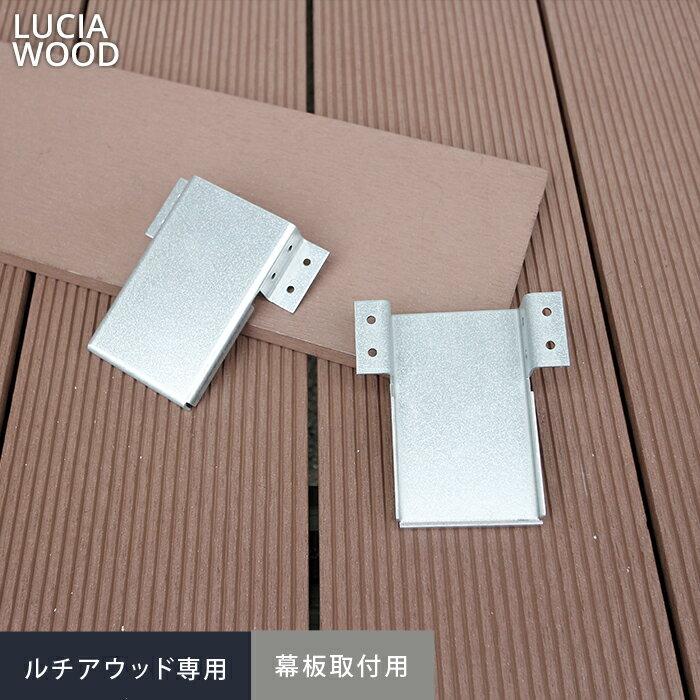 ガーデンファニチャー, ウッドデッキ  LUCIA WOOD DFlw-sb0010