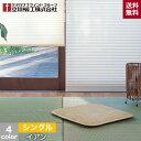 リスタで買える「【プリーツスクリーン】【オーダー7,220円〜】立川機工 プリーツスクリーン タピオ シングルタイプ(標準タイプ イアン__pleats-tk-s03」の画像です。価格は1円になります。