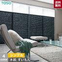リスタで買える「【プリーツスクリーン】【オーダー9,550円〜】【500円OFFセール中】【はっ水】TOSO プリーツスクリーン シングルスタイル 水紋__pleats-ts-s11」の画像です。価格は1円になります。